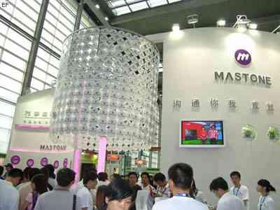 第二届全球手机采购定制大会暨第四届中国国际手机科技展览会<br>GPS应用大会暨展览会