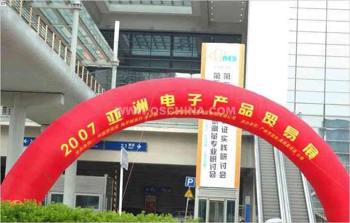 2008年亚洲电子产品贸易展