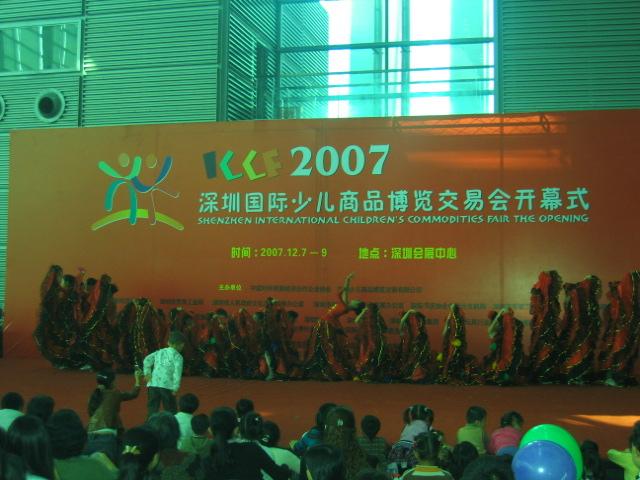 2008第二届深圳国际少儿产业博览交易会