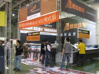 2009第十二届福建广告四新展览会