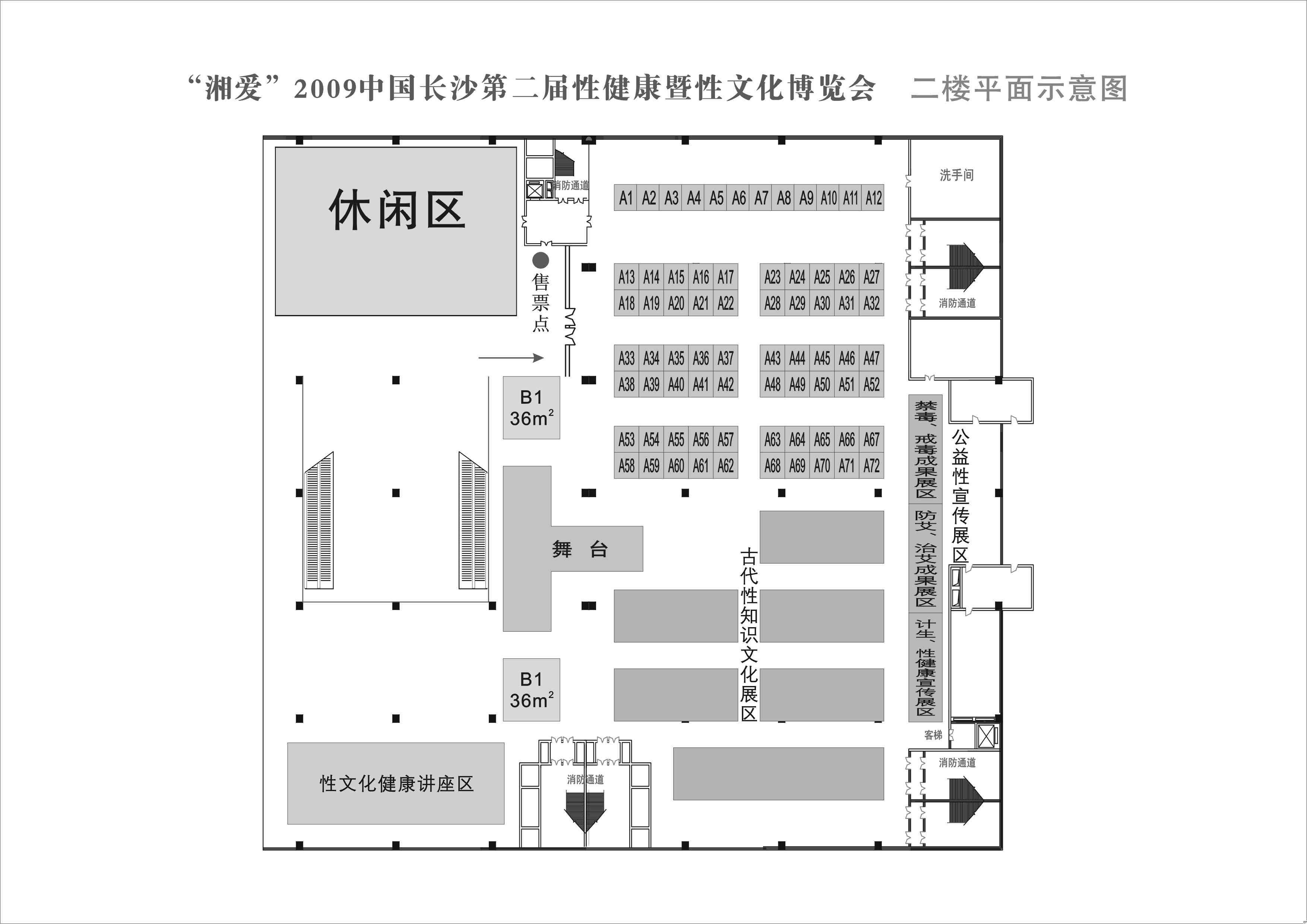 """""""湘爱""""2009中国长沙第二届性健康暨性文化博览会"""