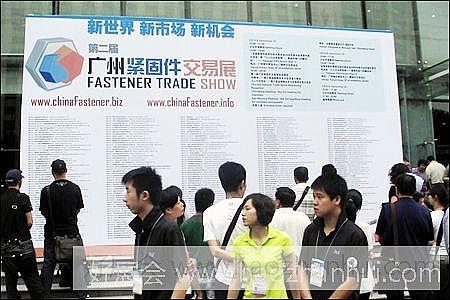 第二届广州紧固件交易展