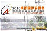 第十届成都国际社会公共安全产品与技术展览会