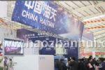 2010中国东北第十一届国际塑胶机械及包装工业展览会