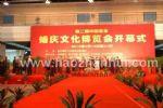第二届南京婚庆文化博览会