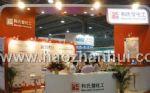 第八届广州国际纸业展览会