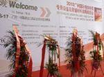 2012广东国际家电配件采购博览会开幕式