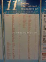 2011中国国际珠宝展览会展商名录