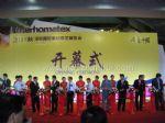 2012(春)深圳国际家纺布艺展览会