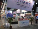 2012第八届中国商业地产博览会展会图片