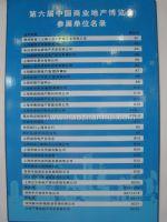 2012第八届中国商业地产博览会展商名录