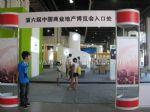 2012第八届中国商业地产博览会观众入口