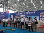天津铸造展:022-66224092 张小姐