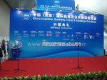2010中国(北京)国际商务及会奖旅游展览会开幕式