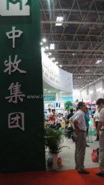 2010中国国际集约化畜牧展览会