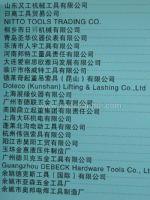 2012第二十一届中国国际五金博览会展商名录