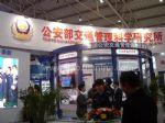 2010第四届中国国际道路交通安全产品博览会暨交通安全论坛
