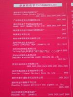 2018第二十六届中国(深圳)国际礼品、工艺品、钟表及家庭用品展览会中国(深圳)国际礼品及家居用品展览会展商名录