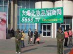 2012第二十届中国北京国际美容美发化妆用品博览会(春季)观众入口