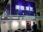 第二届中国对外投资合作洽谈会