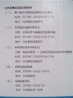 2011第七届北京国际金融博览会展商名录