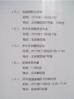 2016第十二届北京国际金融博览会展商名录
