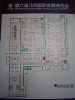 2011第七届北京国际金融博览会展位图