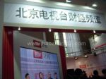 2011第七届北京国际金融博览会展台照片
