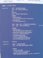 2011第七届北京国际金融博览会研讨会