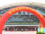 2011第二届海南国际路灯、庭院灯暨户外照明展览会