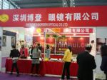2010中国国际眼镜产品博览会暨眼镜新品发布会展会图片