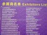 2010中国国际眼镜产品博览会暨眼镜新品发布会展商名录