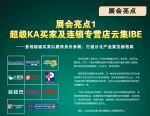 2011深圳日化暨个人护理用品博览会深圳美容暨个人护理用品博览会