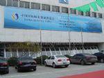 2010中国国际服务贸易博览会观众入口
