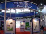 2010中国国际服务贸易博览会