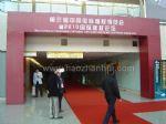 2010第三届中国国际版权博览会观众入口