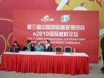 2010第三届中国国际版权博览会研讨会