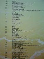 2010年第五届中国北京国际文化创意产业博览会展商名录