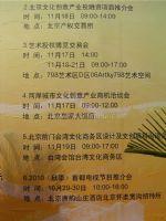 2010年第五届中国北京国际文化创意产业博览会研讨会