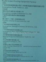 2010中国国际网印及数字化印刷展展商名录