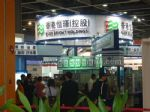 2010中国国际网印及数字化印刷展