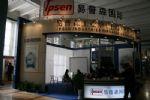2011第八届中国北京国际热处理、工业炉展览会