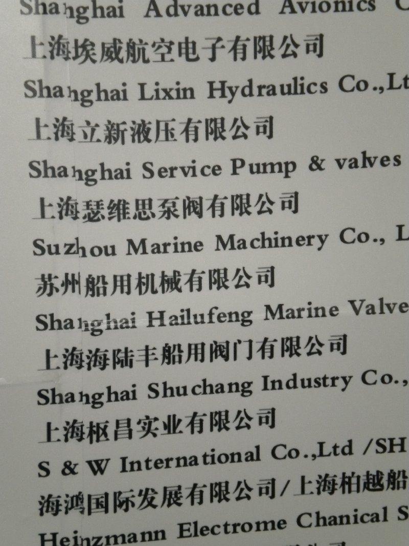 2010第四届中国广州国际海事贸易展览会暨论坛展商名录