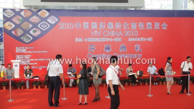 2012第八届中国国际集约化畜牧展览会开幕式图片