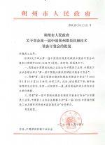 第一届(2012)中国朔州煤炭机械技术装备订货会