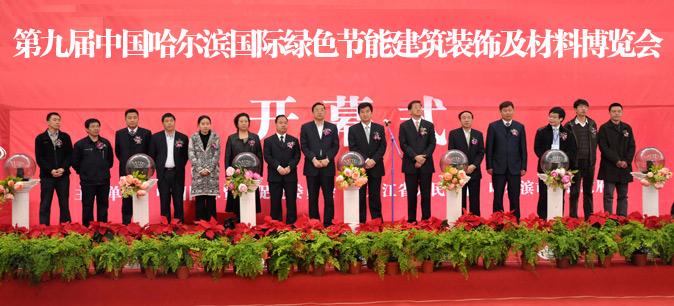 2012第10届中国哈尔滨国际绿色节能建筑装饰及材料博览会