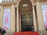 2011第七届北京国际金融博览会观众入口