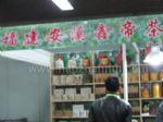 2011年北京国际食品展CIF