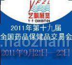 2011第十九届全国药品保健品(广州)交易会