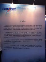 2011中国国际智能卡与RFID博览会
